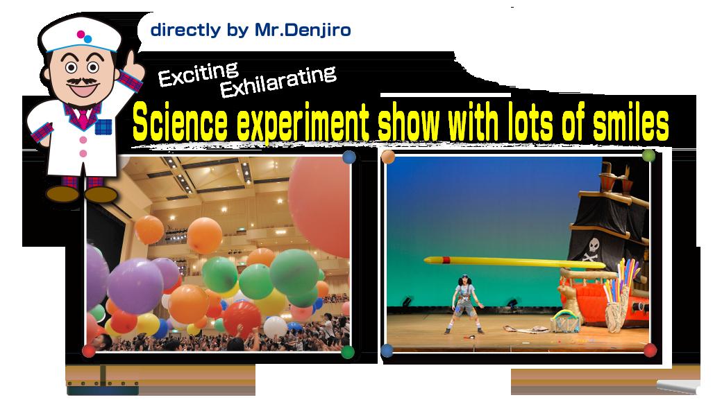 でんじろう先生直伝!!ワクワクどきどき笑顔いっぱいの化学実験ショー あなたの街にお伺いします!