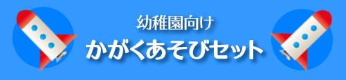 kagakuasobi_ttl