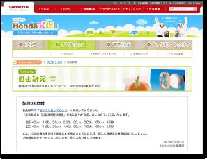 HONDA Kids自由研究特集(HONDA)