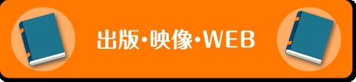 出版・映像・WEB